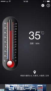 2017.8.24の気温の画像