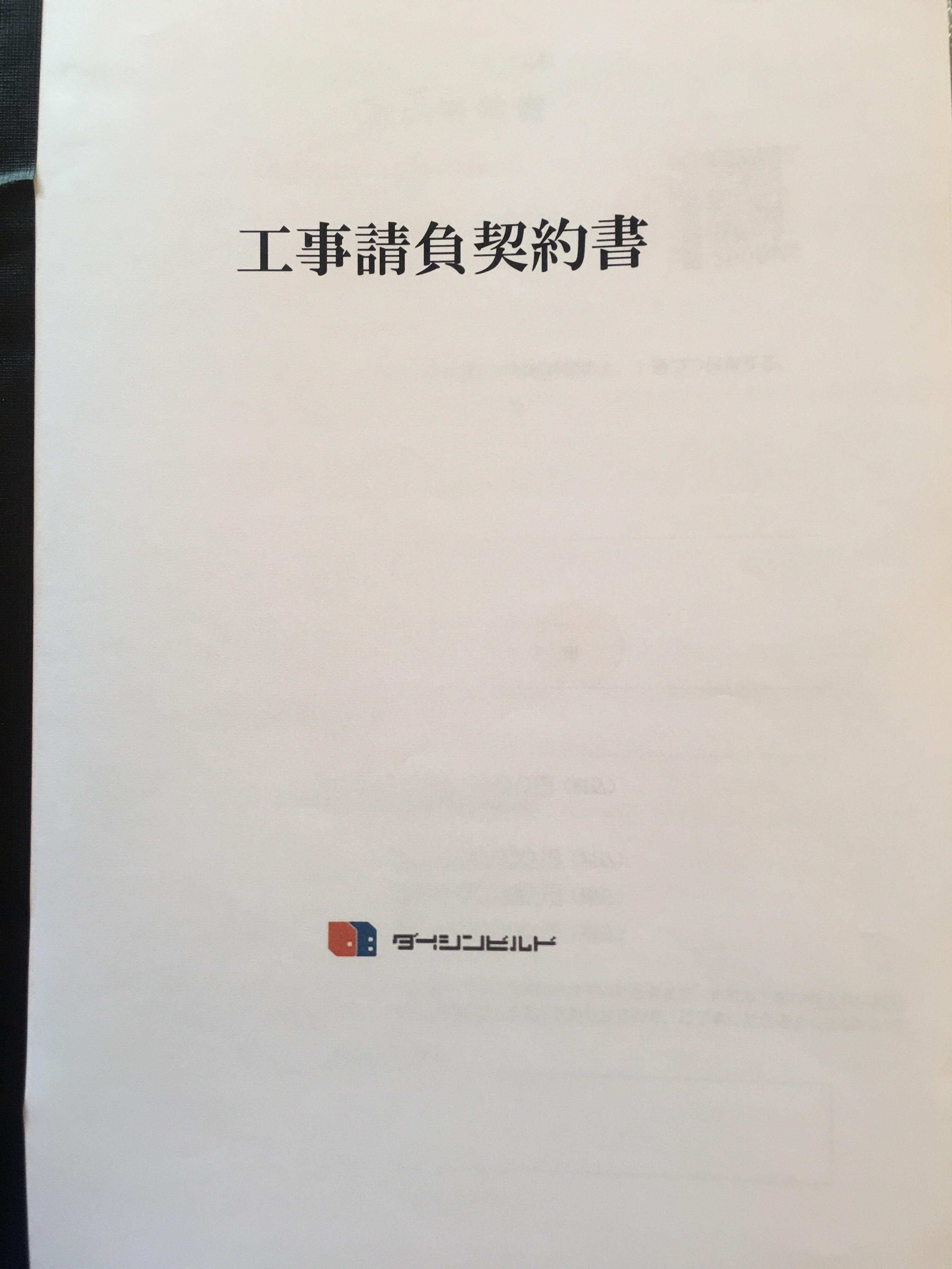 工事契約書の画像