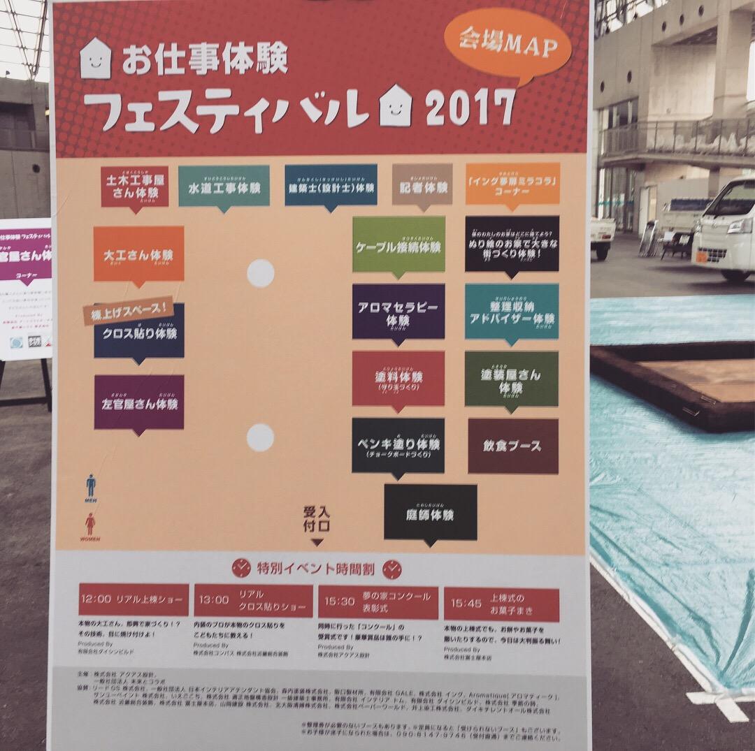 夢の家フェスティバル2017-6の画像