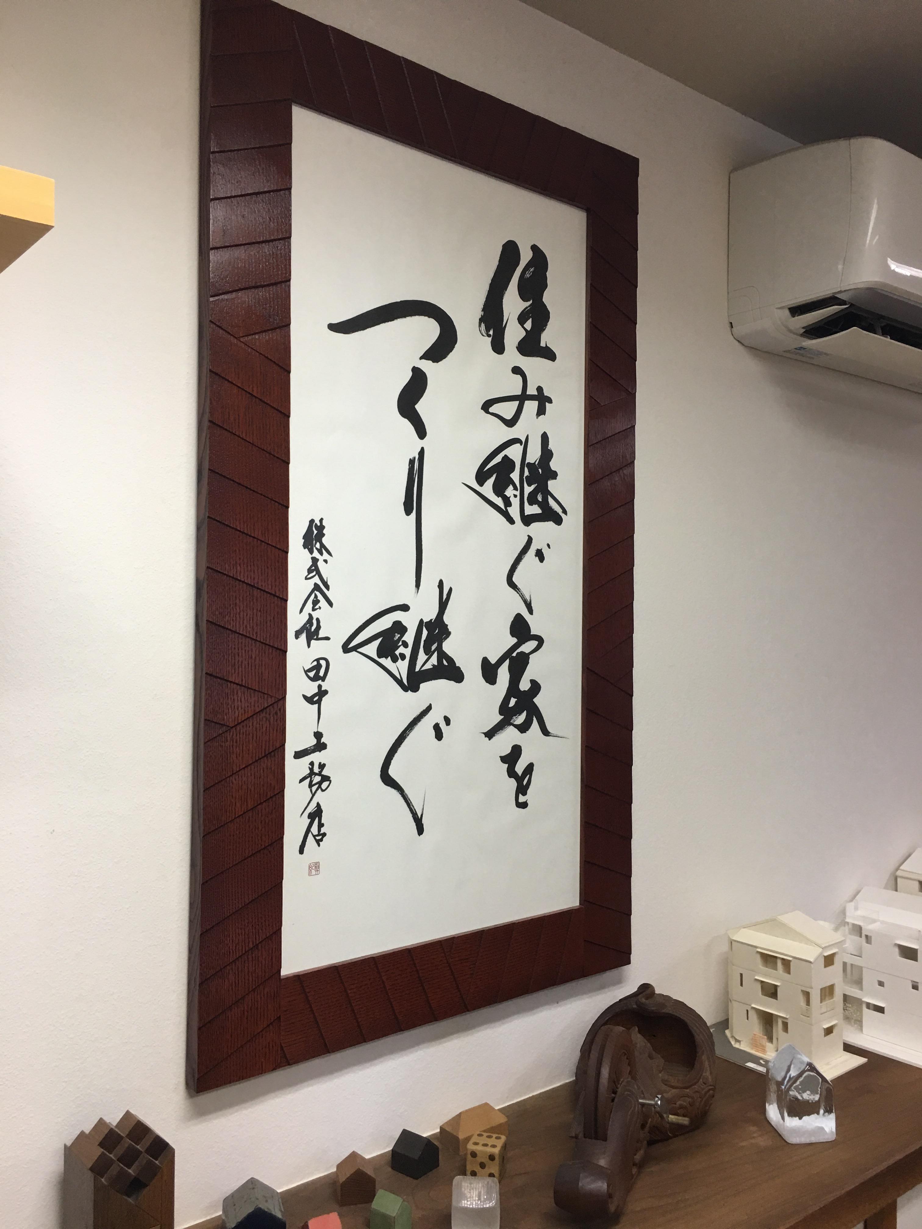 田中工務店170920-3の画像