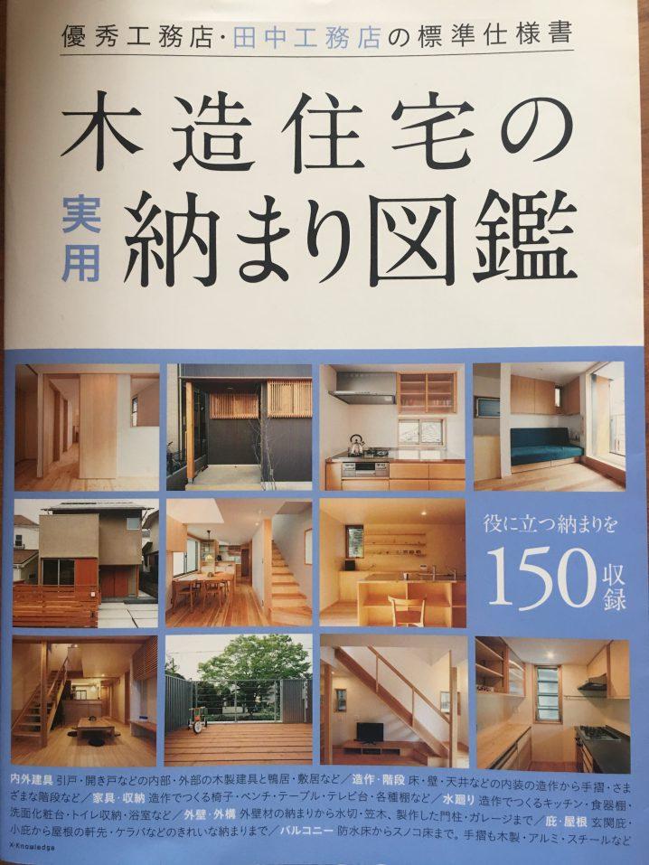 田中工務店170920-1の画像