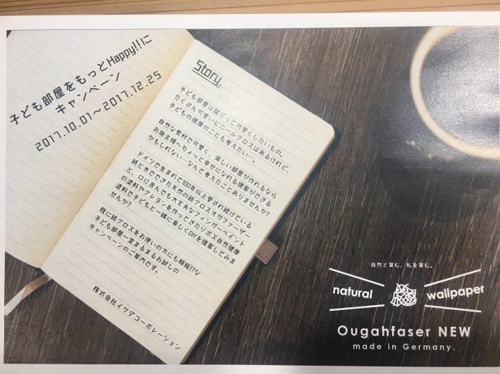 オガファザー20171016-2の画像