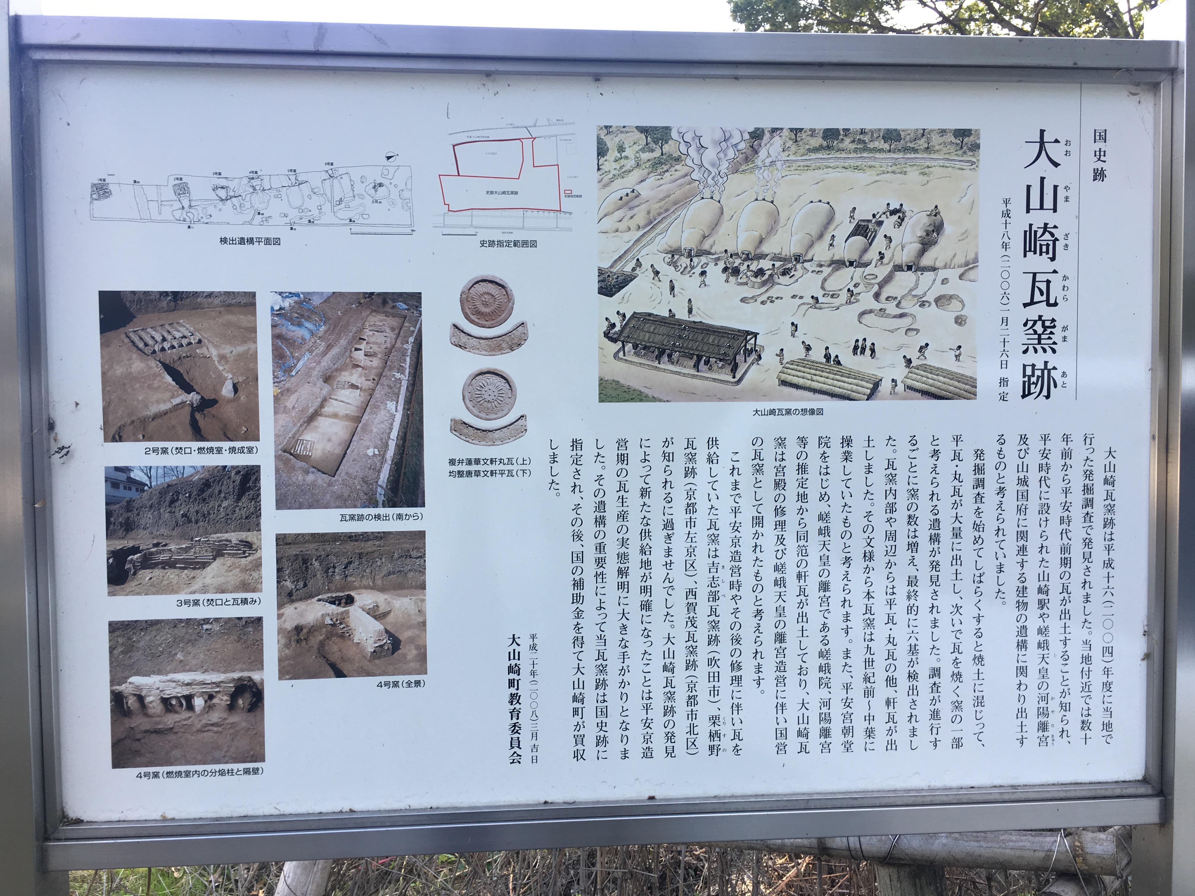 大山崎町171026-2の画像