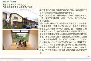 十人十色二川邸の画像