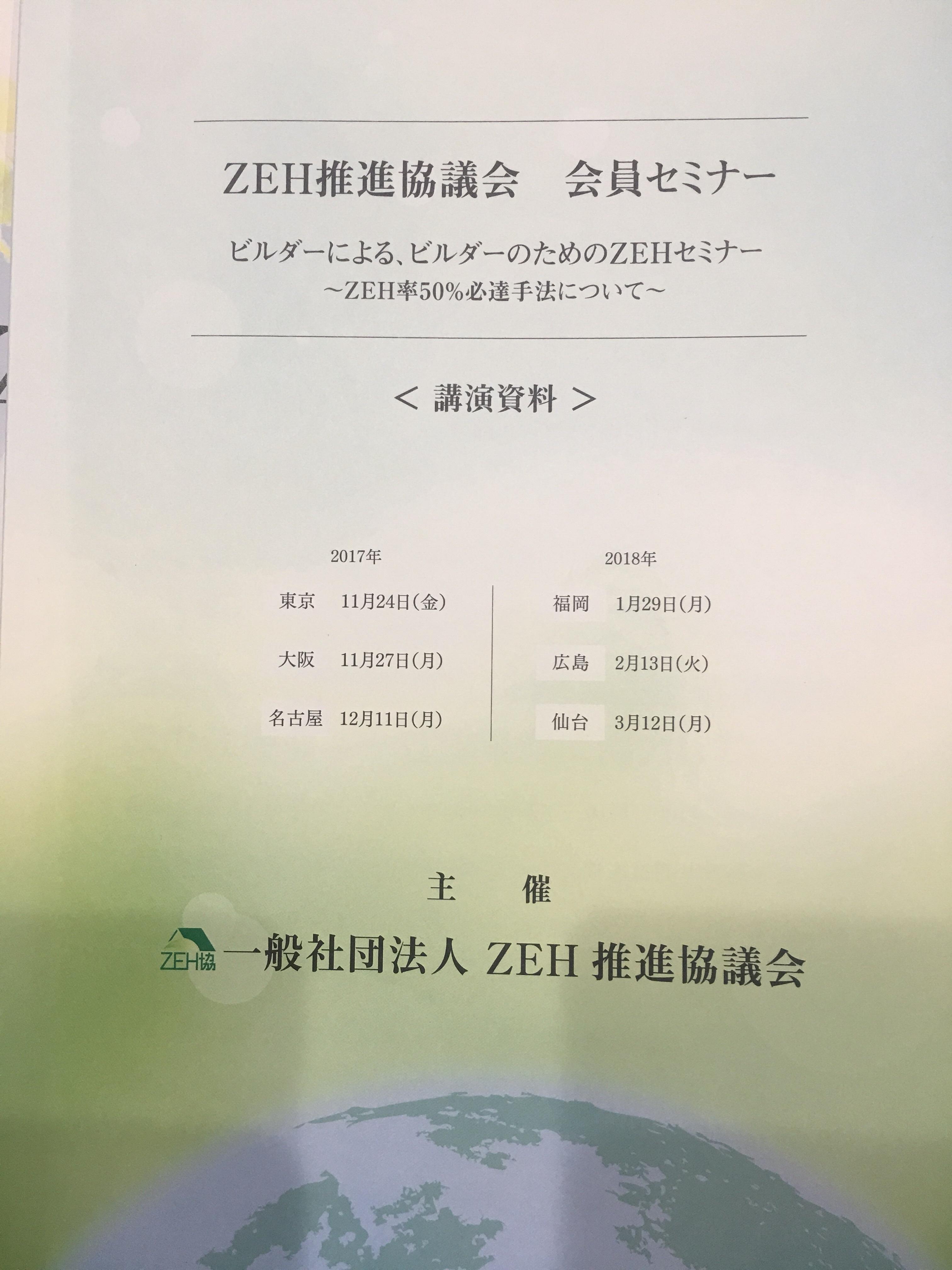 ZEH推進協議会 20171127の画像