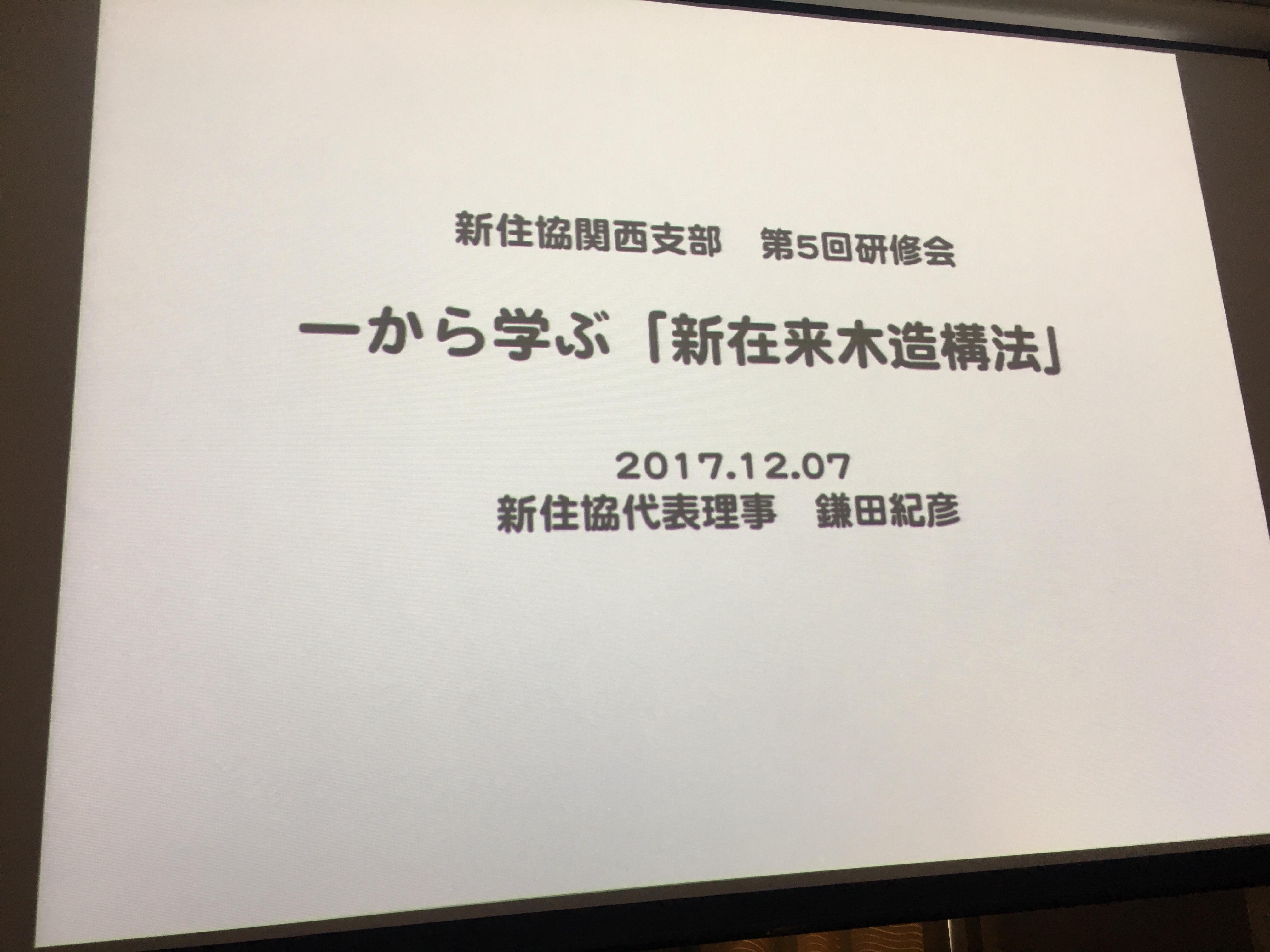 20171207新住協関西研修会 2の画像
