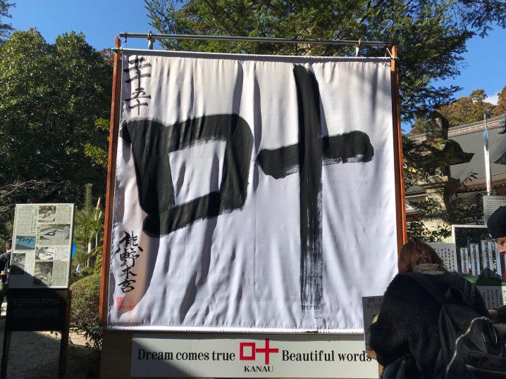 熊野本宮大社2018.1.2-1の画像
