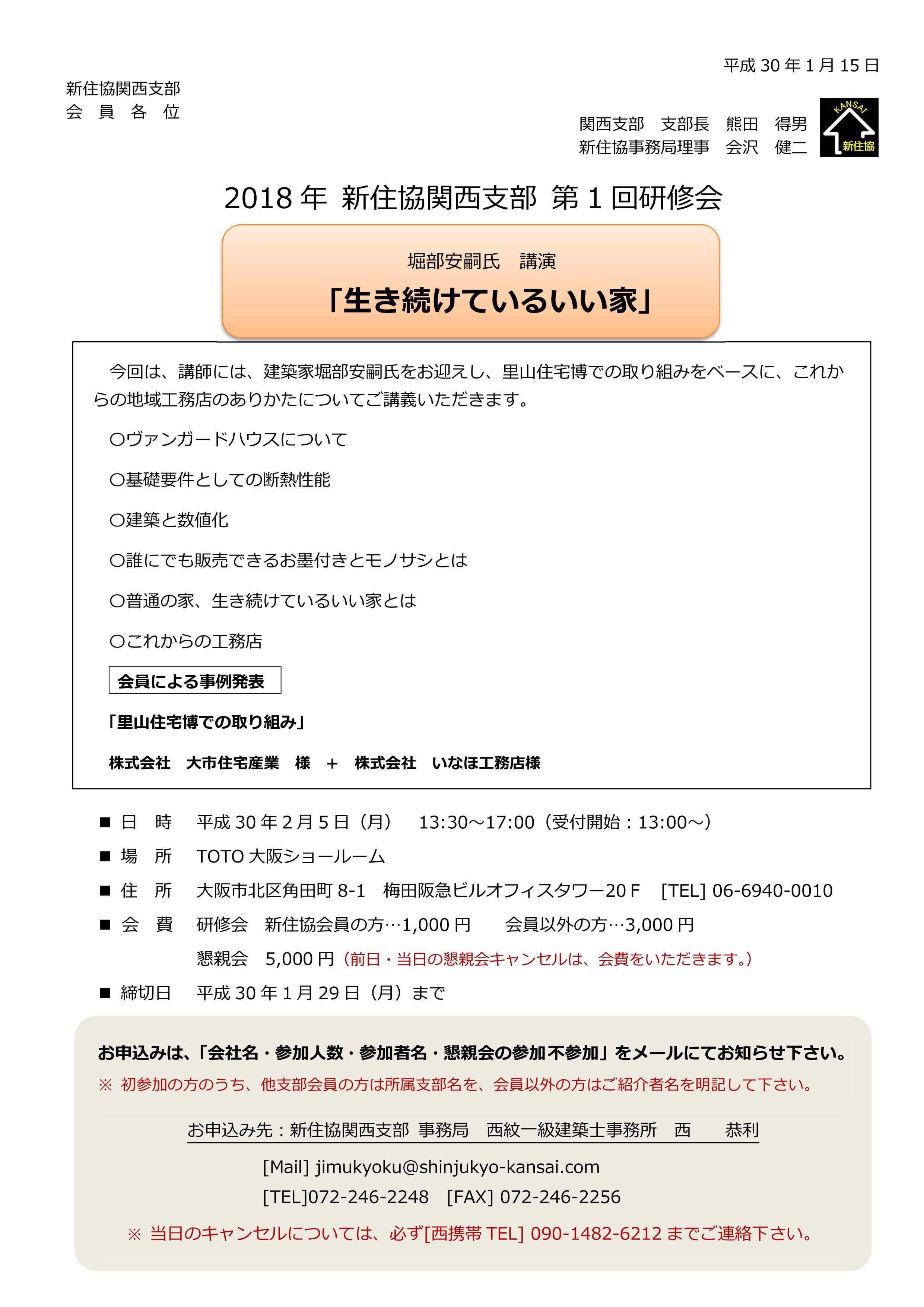 2018.02.05新住協関西研修会の画像