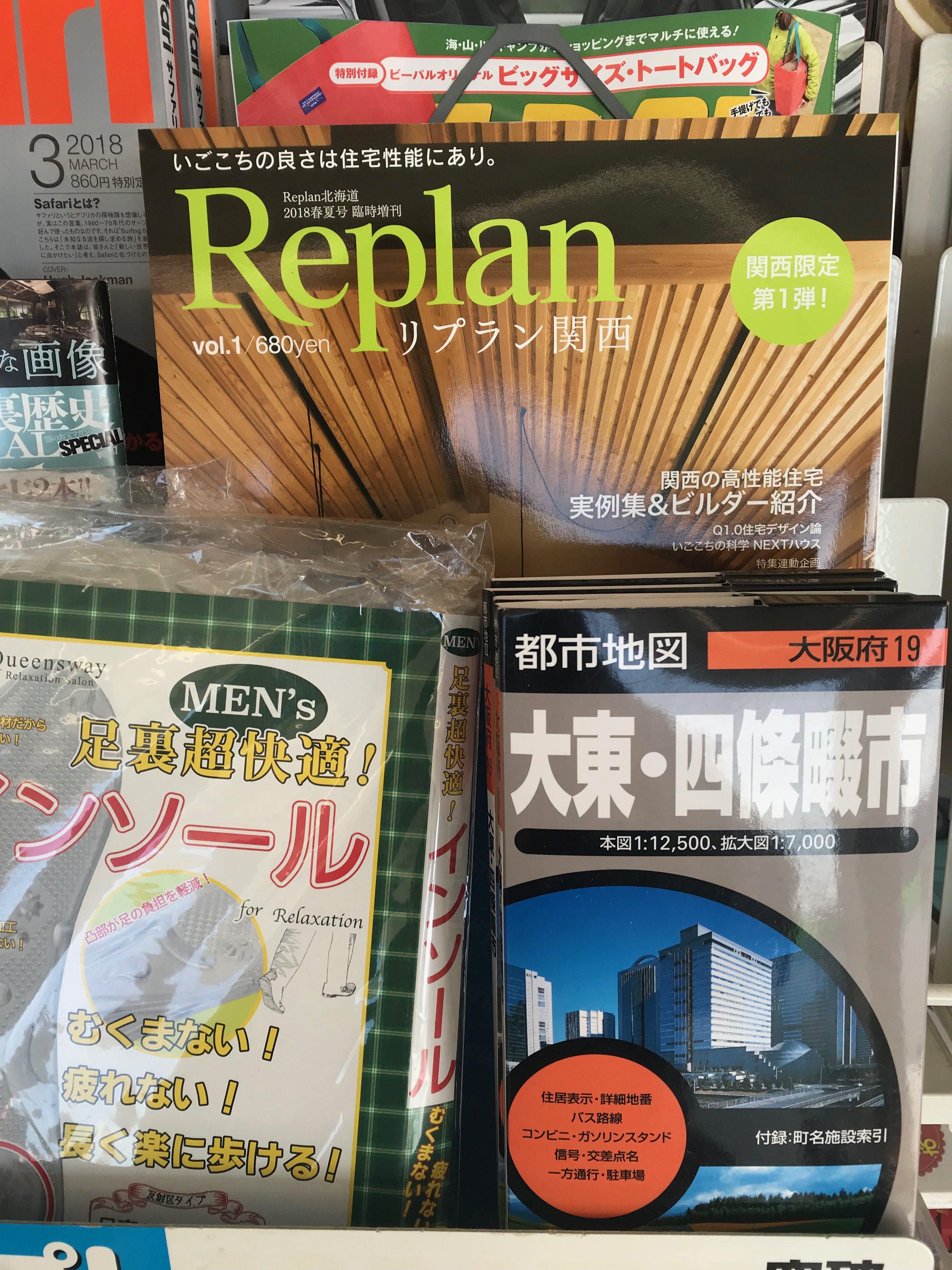 Replan関西版2018.0213の画像