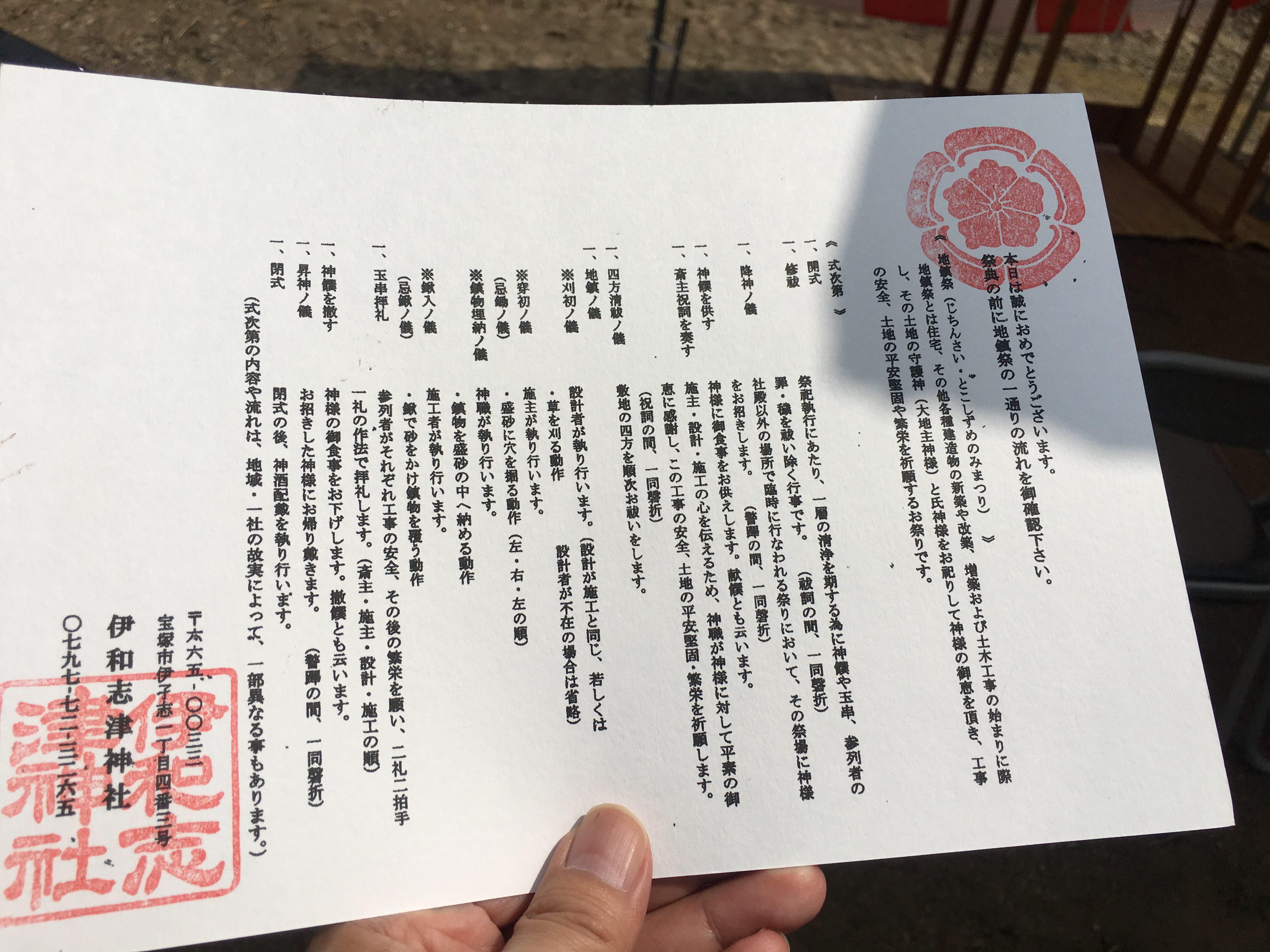 宝塚市逆瀬川の家地鎮祭20180609-2