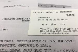 北大阪地震相談会20180720-1の画像