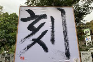 熊野本宮大社20190102の画像