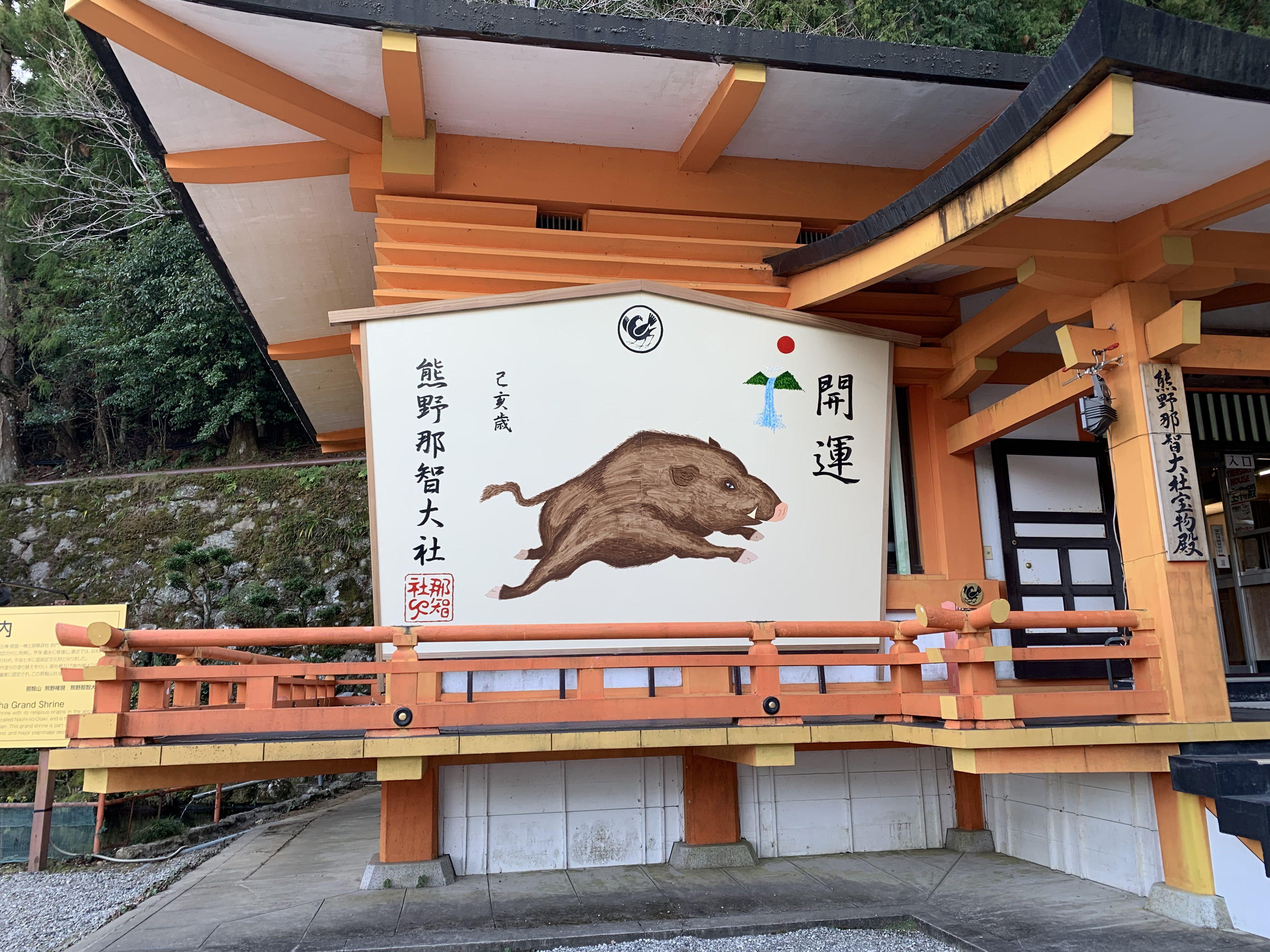 熊野那智大社20190101-1の画像