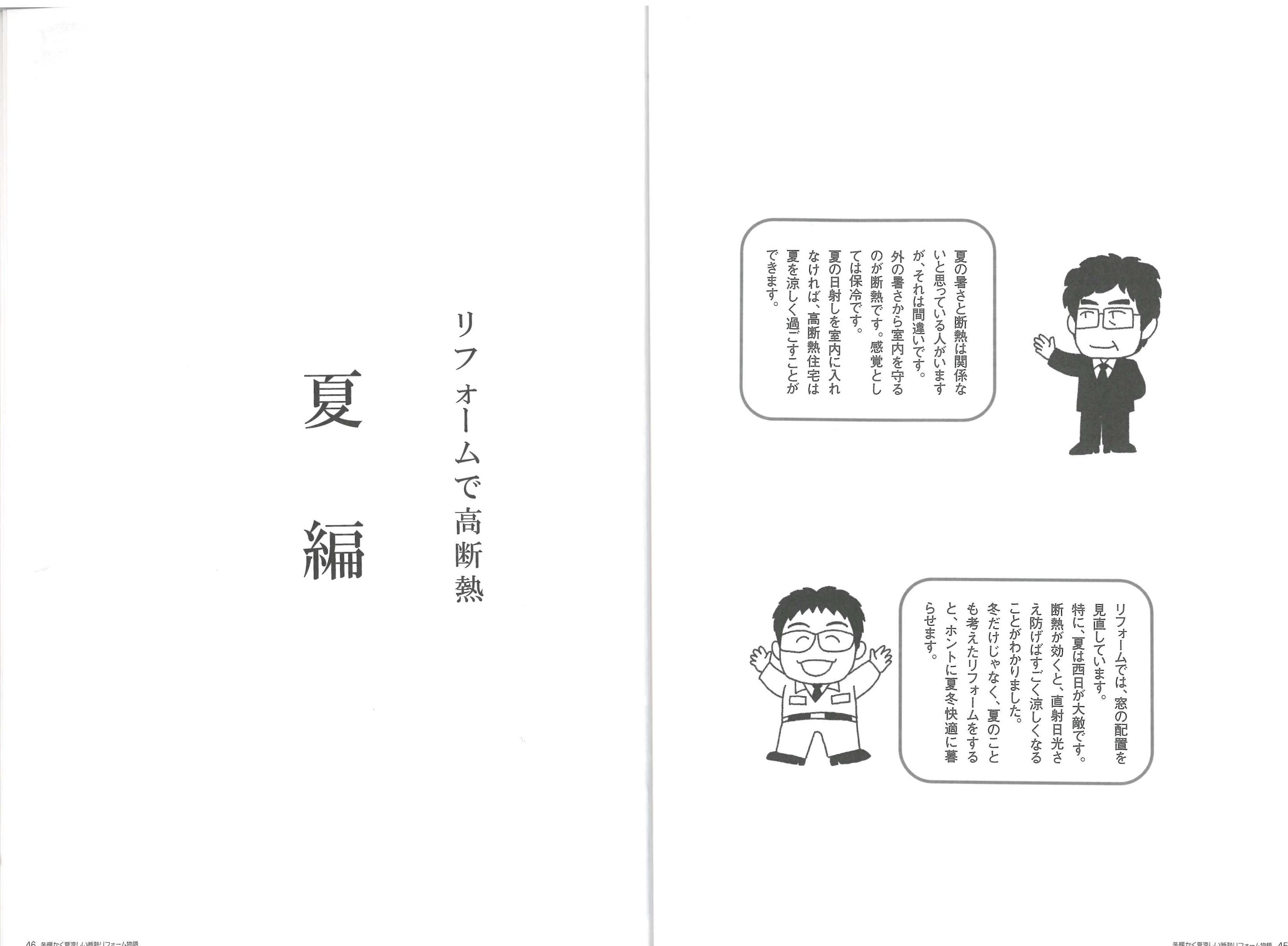 新住協マンガ本西日本版夏編の写真
