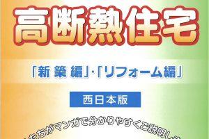 新住協マンガ本西日本版20200314の写真