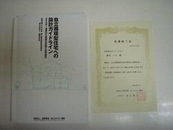 P7290019.JPG
